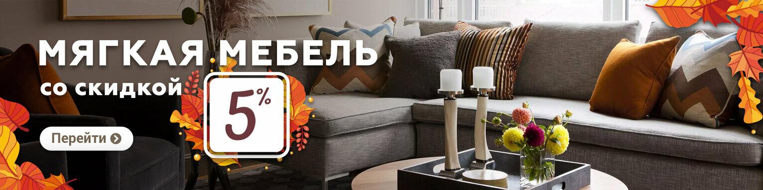 Щедрый сентябрь!  Мягкая мебель со скидкой 5% фабрика «Арт ника»