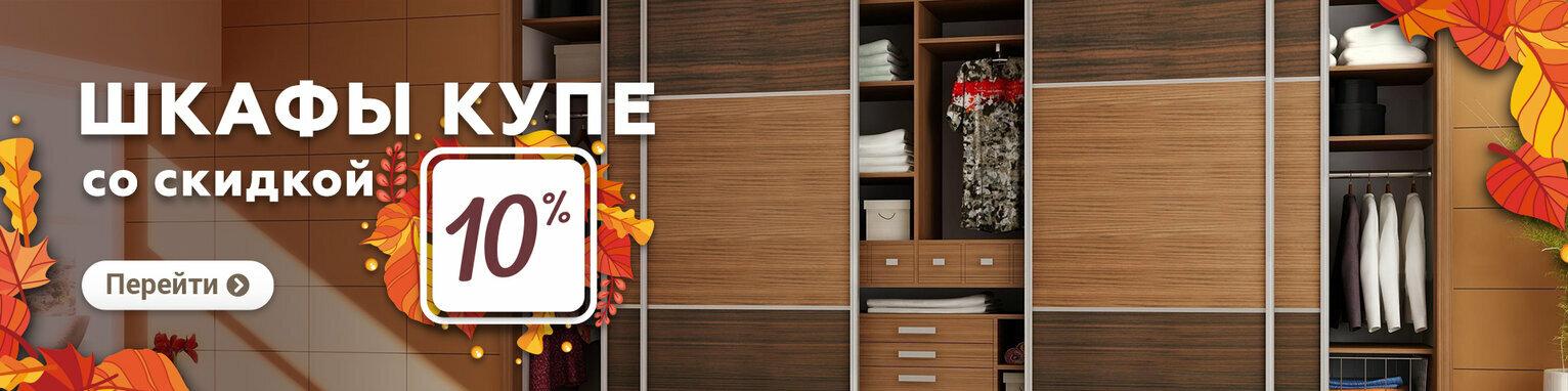 Щедрый сентябрь! Шкафы купе со скидкой 10% «ВИП Мастер и «Мебель Стар»