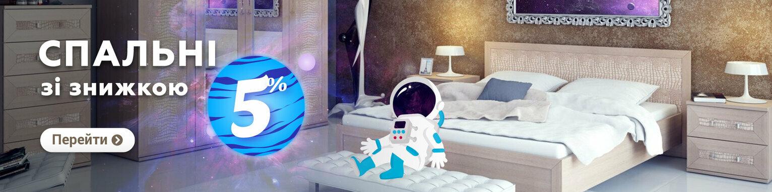 Знижуємо ціни! Спальні гарнітури зі знижкою 5% фабрика «Мікс меблі»