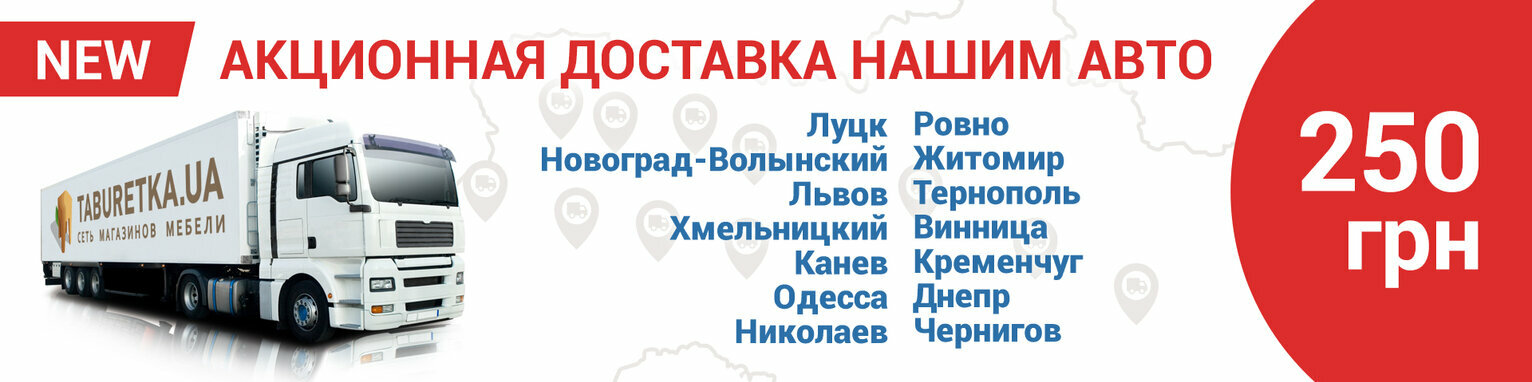 New! Акционная доставка мебели нашим авто - 250 грн.