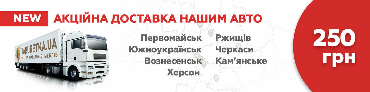 Акційна доставка меблів в Херсон, Ржищів, Черкаси, Кам'янське, Первомайськ, Южноукраїнськ, Вознесенськ!