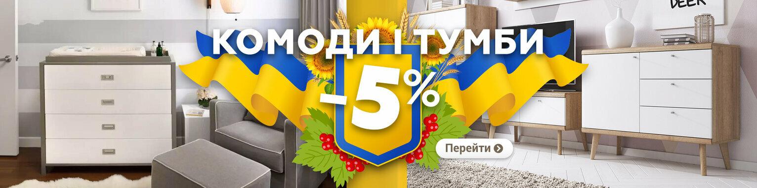 Знижки до Дня Незалежності! -5% на комоди і тумби «Світ меблів»