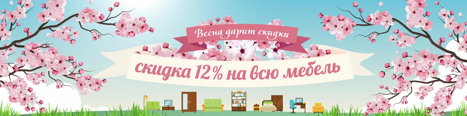 Весна дарит скидки! -12% на всю мебель