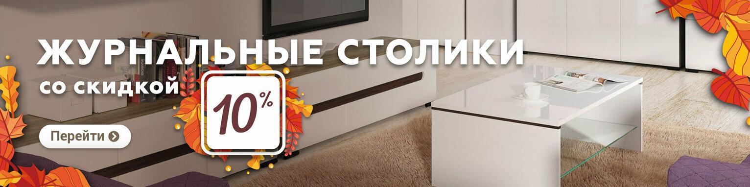 Щедрый сентябрь! Журнальные столики со скидкой 10% фабрика «БТС»