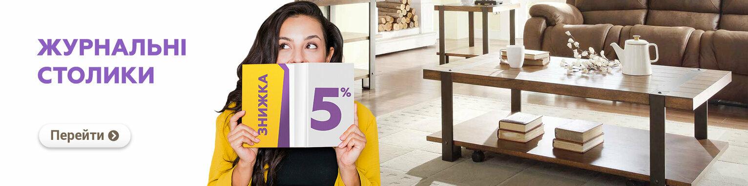 Вигідний листопад! Журнальні столики зі знижкою 5% «Мікс меблі» та «Gerbor»