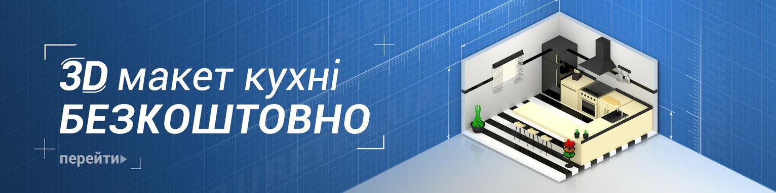 3D проект КУХНІ - БЕЗКОШТОВНО