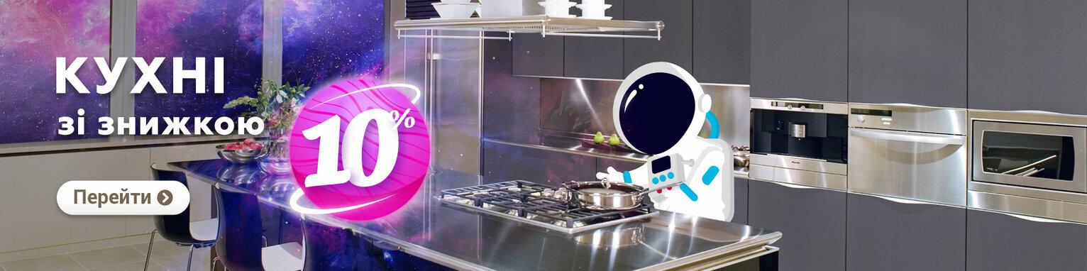 Знижуємо ціни! Кухні зі знижкою 10% фабрика «ВІП Майстер»