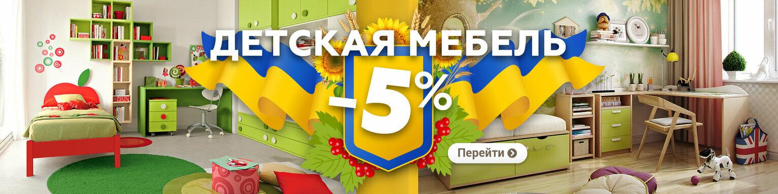 Скидки ко Дню Независимости! -5% на детскую мебель «Антимебель»