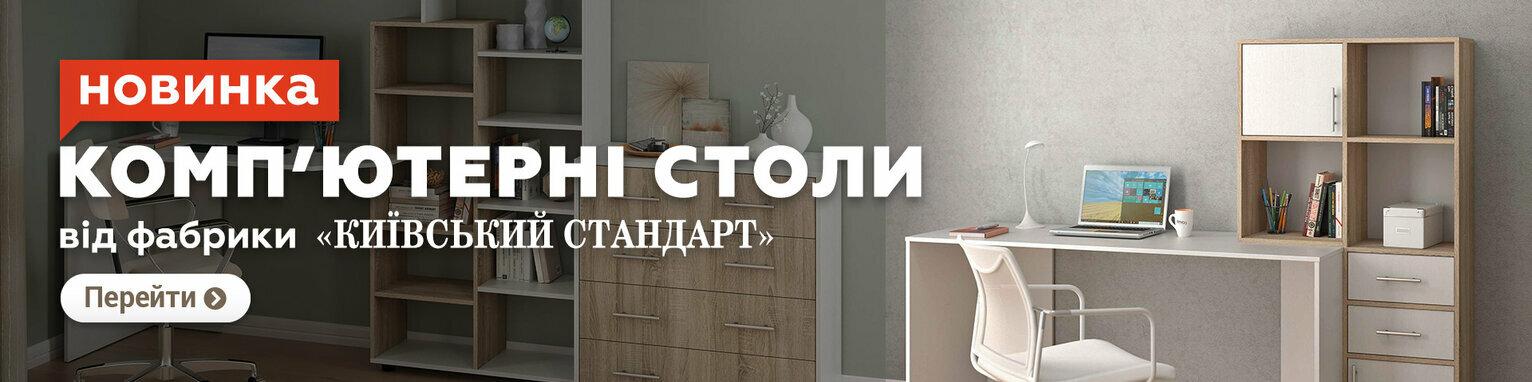 Новинка 2019 | Комп'ютерні та письмові столи | фабрикa Київський стандарт