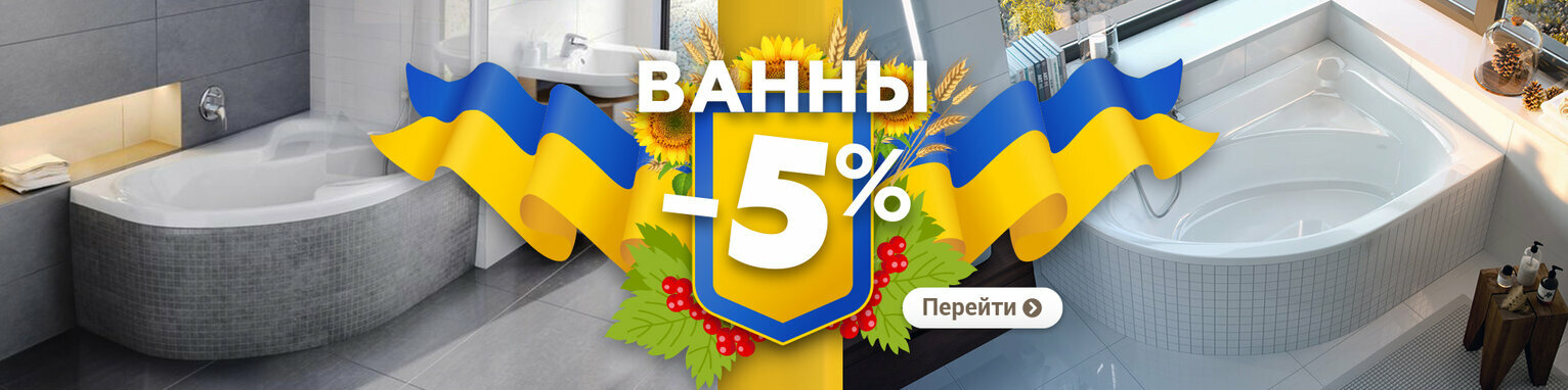 Скидки ко Дню Независимости! -5% на ванные «Vivia»