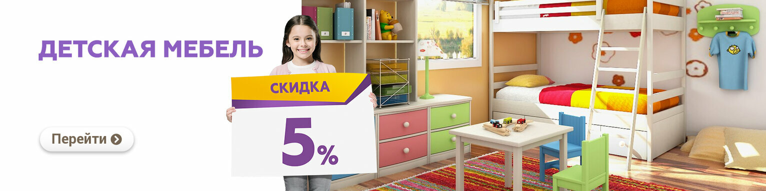 Выгодный ноябрь! Детские кровати со скидкой 5% фабрики «MebiGrand» и «Venger»