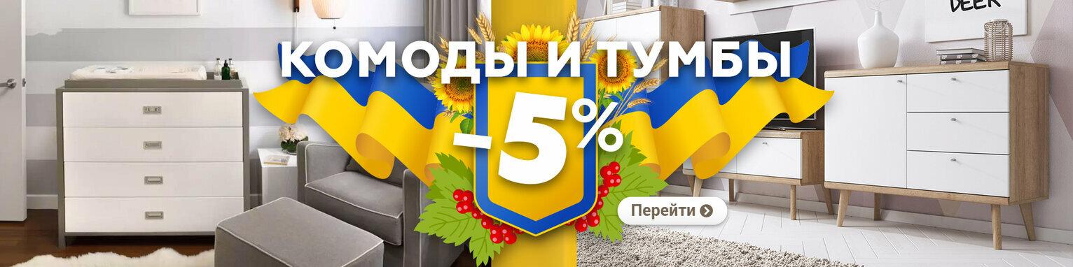 Скидки ко Дню Независимости! -5% на комоды и тумбы «Світ меблів»