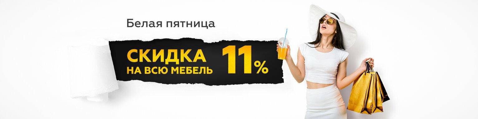 Белая Пятница! Вся мебель со скидкой 11%