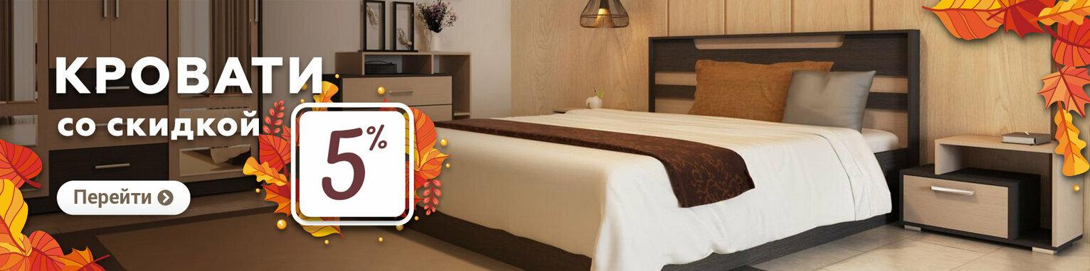 Щедрый сентябрь! Кровати со скидкой 5% фабрика «Металл-дизайн»