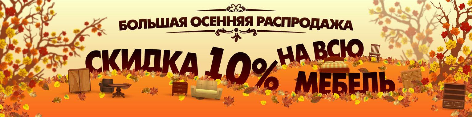 Большая Осенняя Распродажа! Скидка 10% на ВСЮ мебель