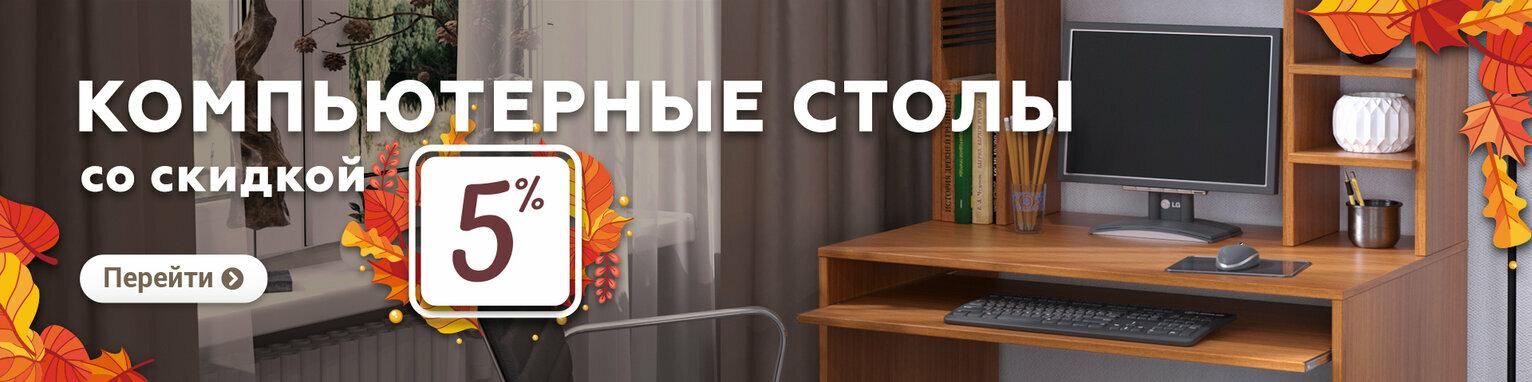 Щедрый сентябрь! Компьютерные и письменные столы со скидкой 5% фабрика «Тиса-Мебель»
