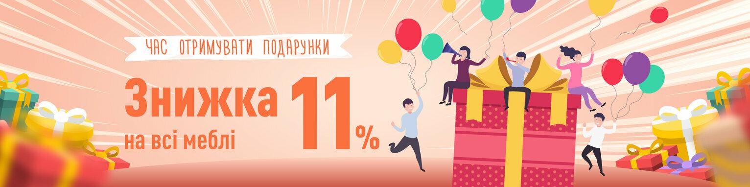 Час отримувати подарунки! Знижка 11% на ВСІ меблі