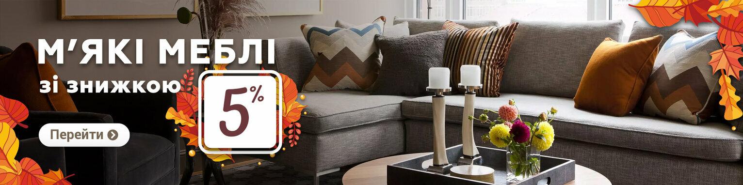 Щедрий вересень! М'які меблі зі знижкою 5% фабрика «Art-Nika»