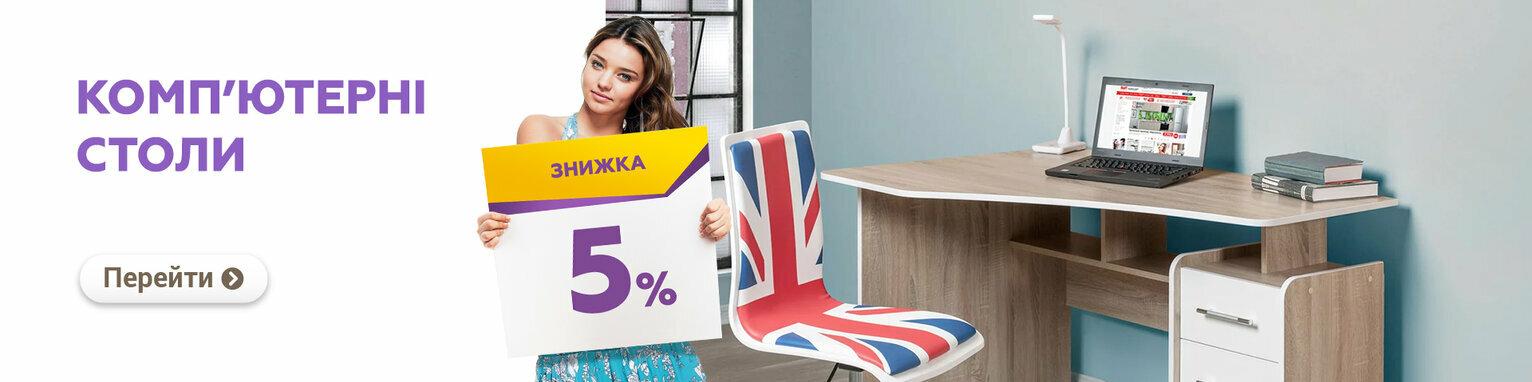 Вигідний листопад! Комп'ютерні та письмові столи зі знижкою 5% фабрика «Maxi Мебель»