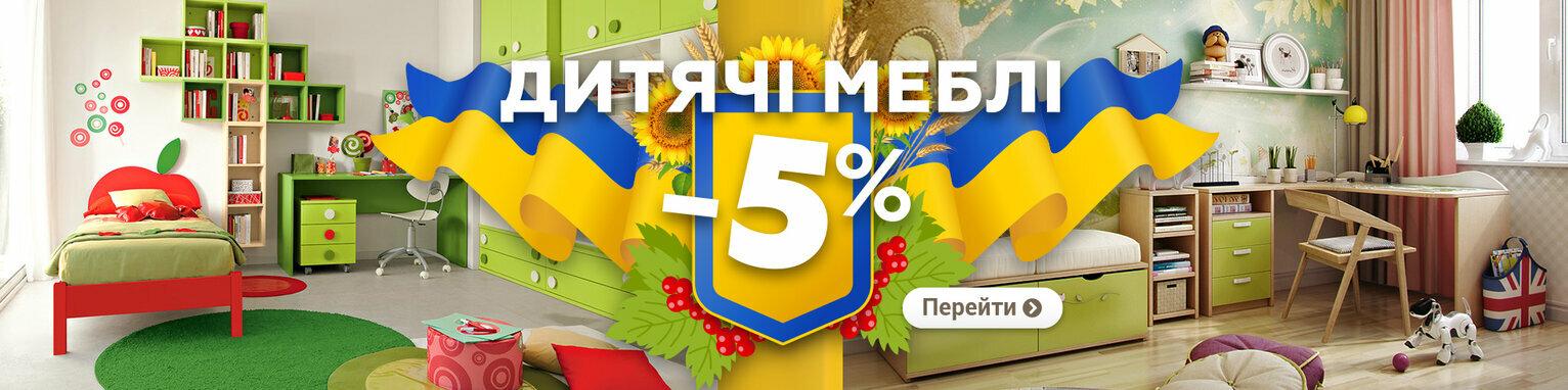 Знижки до Дня Незалежності! -5% на дитячі меблі «Antimebel»