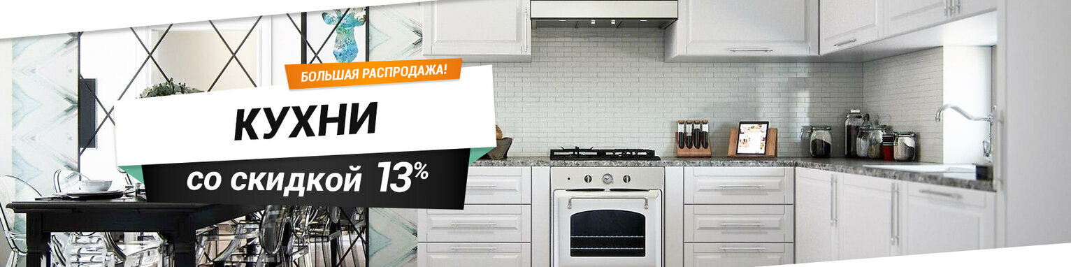 Большая распродажа! Кухни со скидкой 13%