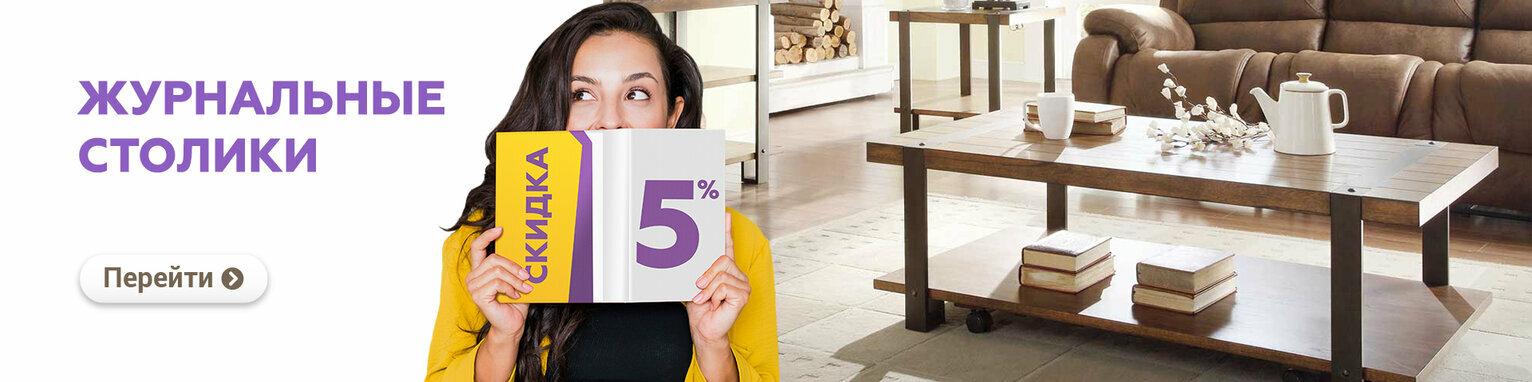 Выгодный ноябрь! Журнальные столики со скидкой 5% «Микс мебель», «Gerbor», «Неман»