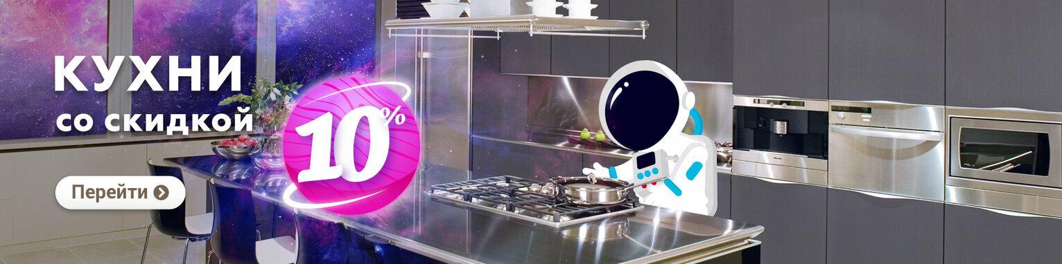 Снижаем цены! Кухни со скидкой 10% фабрика «ВИП Мастер»