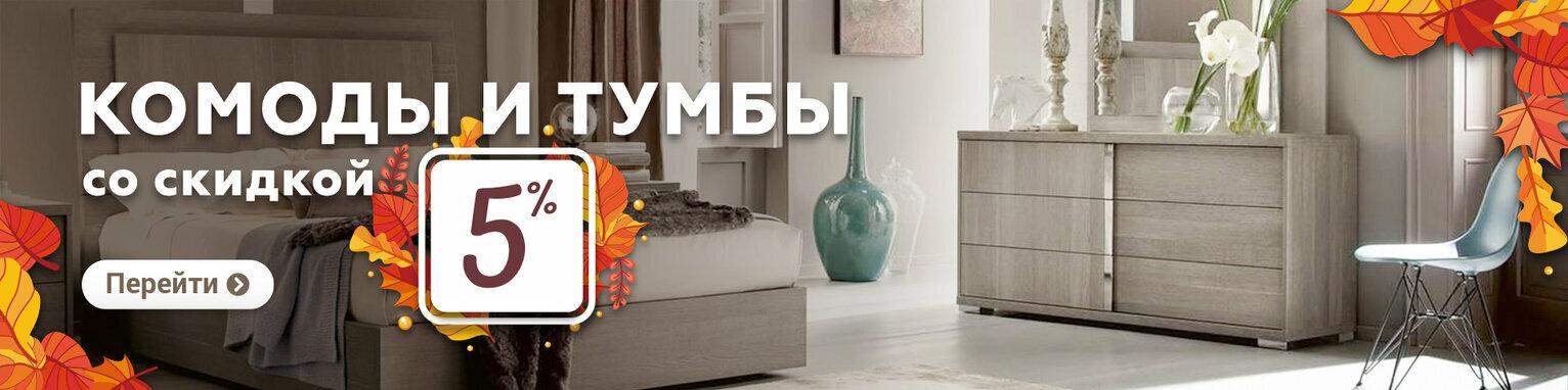 Щедрый сентябрь! Комоды и тумбы со скидкой 5% фабрика «Тиса-Мебель»