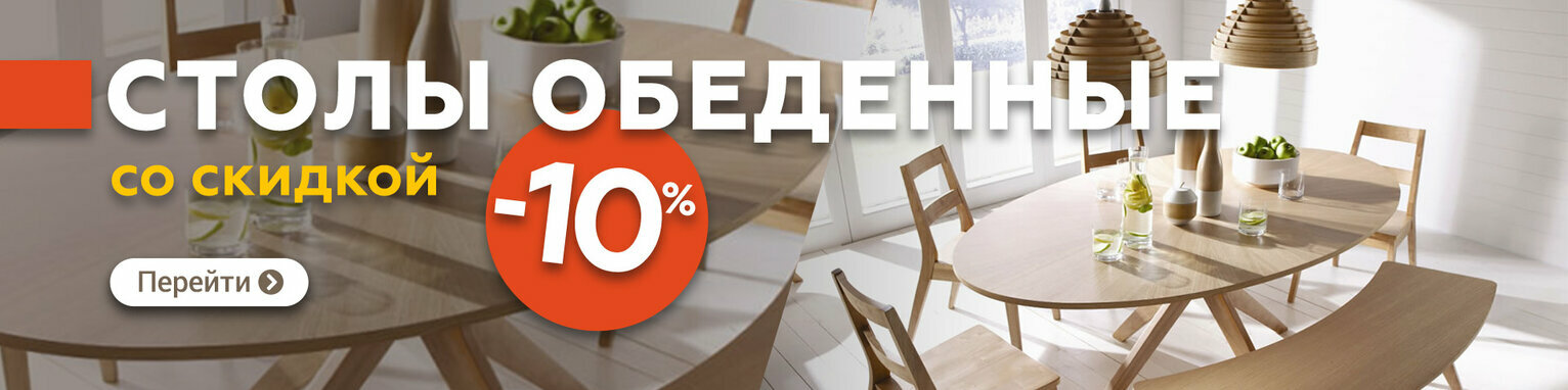 Большая переоценка! Столы обеденные со скидкой 10%