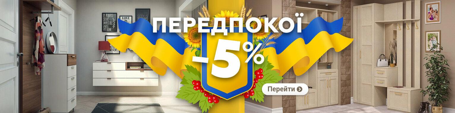 Знижки до Дня Незалежності! -5% на передпокої «Континент»