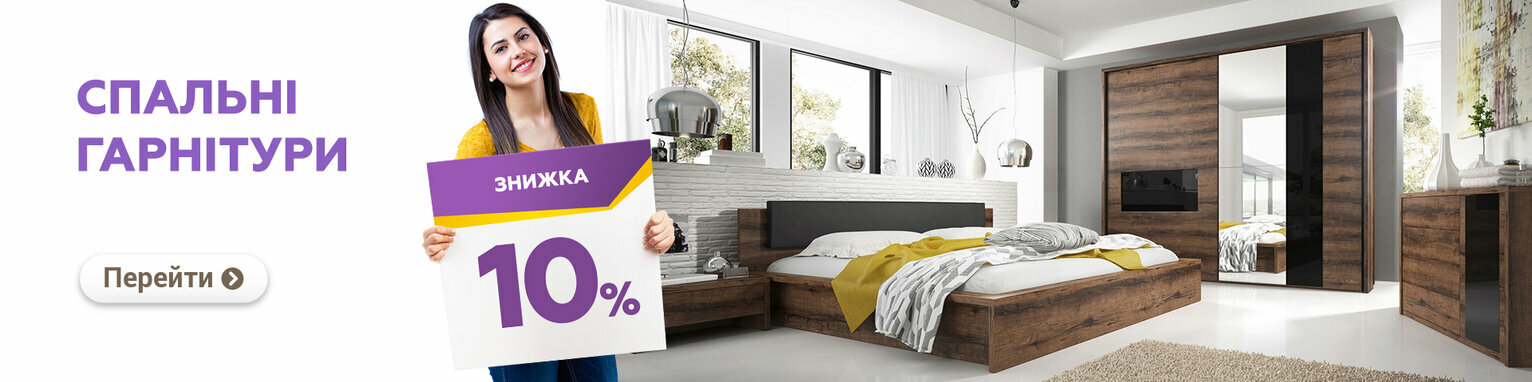 Вигідний листопад! Спальні гарнітури зі знижкою 10% фабрика «Світ меблів»