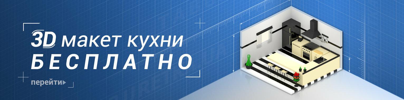 3D проект КУХНИ - БЕСПЛАТНО