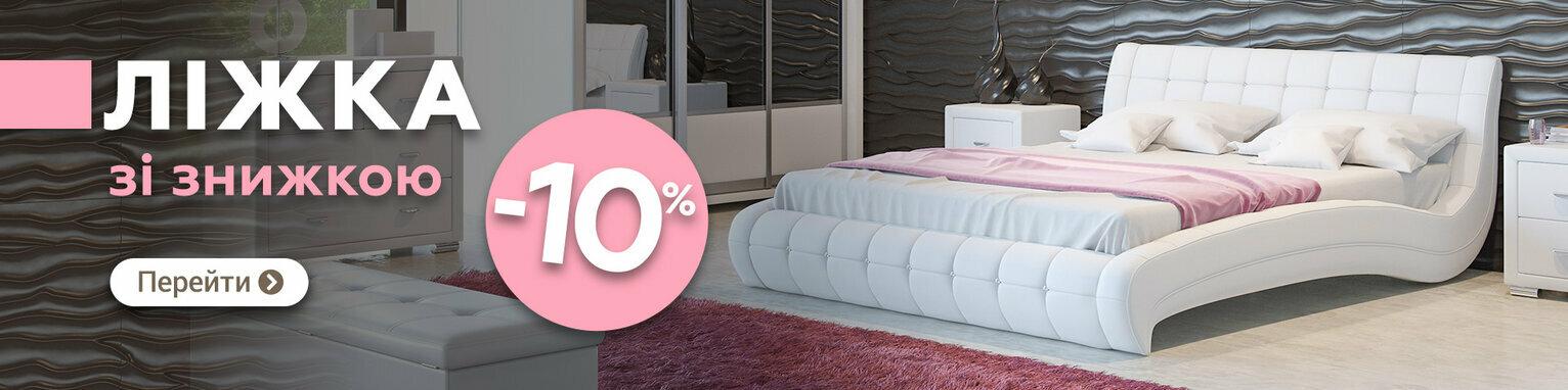 Велика переоцінка! Ліжка зі знижкою 10%