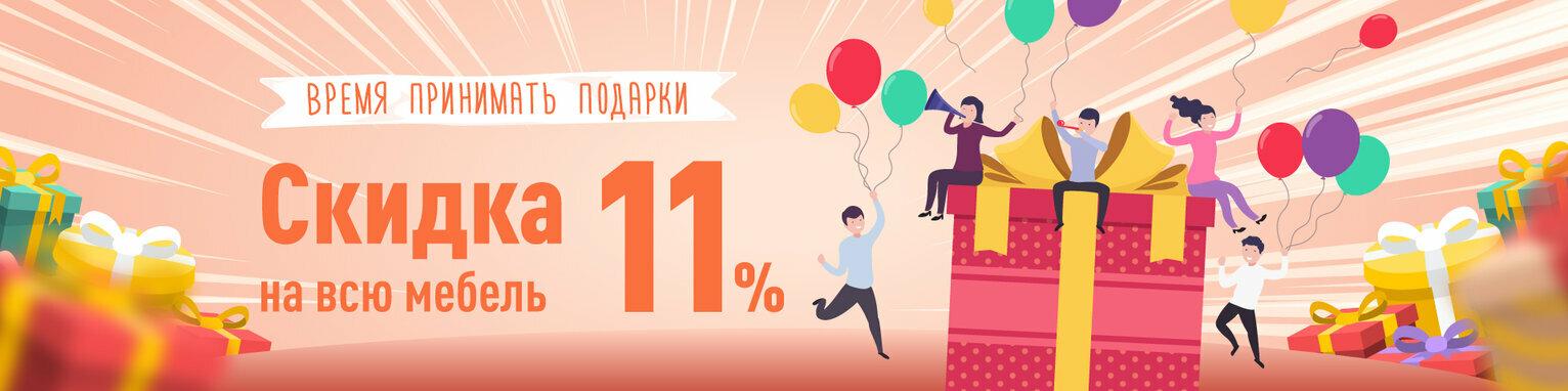 Время принимать подарки! Скидка 11% на ВСЮ мебель