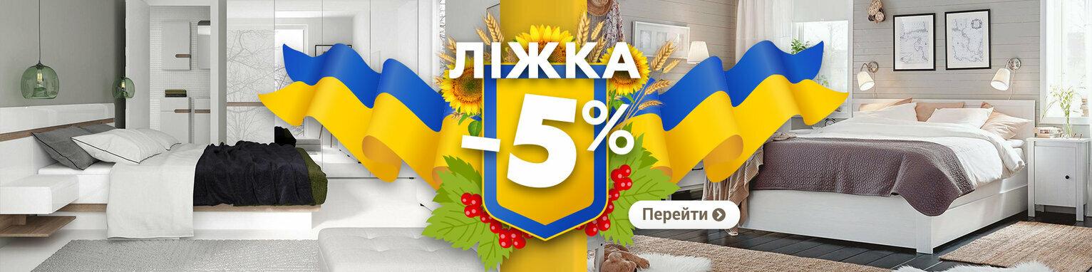 Знижки до Дня Незалежності! -5% на ліжка «Світ меблів»