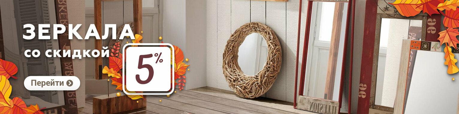 Щедрый сентябрь! Зеркала со скидкой 5% фабрика «Світ меблів» и «Неман»