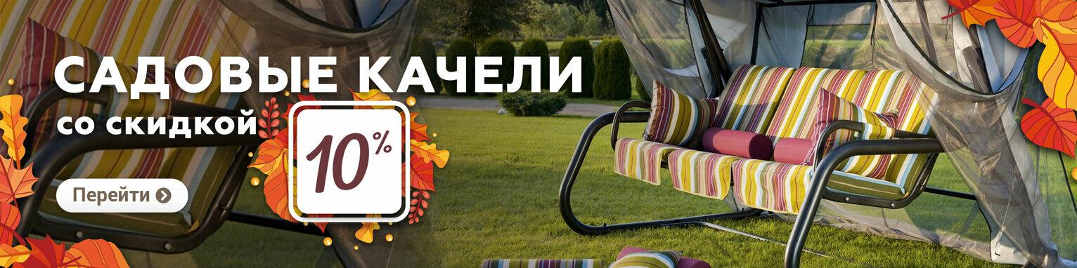 Щедрый сентябрь! Садовые качели со скидкой 10% фабрика «Vitan» и «GreenGard»