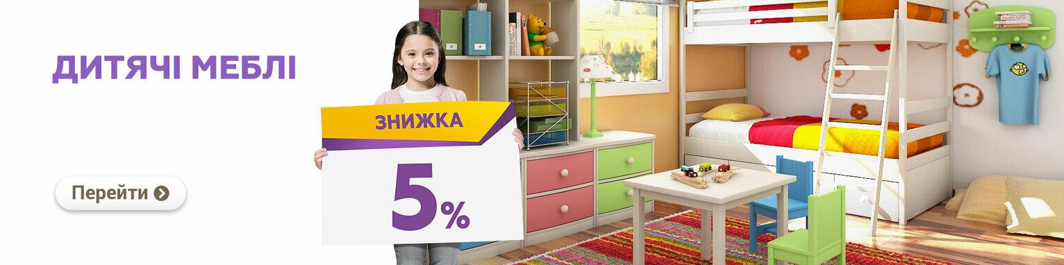 Вигідний листопад! Дитячі ліжка зі знижкою 5% фабрики «MebiGrand» і «Venger»