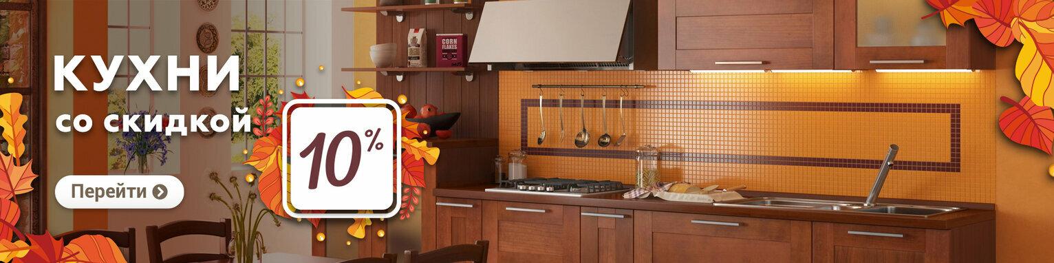 Щедрый сентябрь! Кухни со скидкой 10% фабрика «ВИП Мастер»