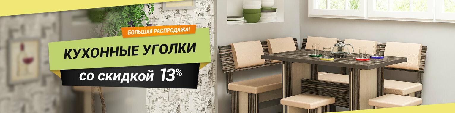 Большая распродажа! Кухонные уголки со скидкой 13%