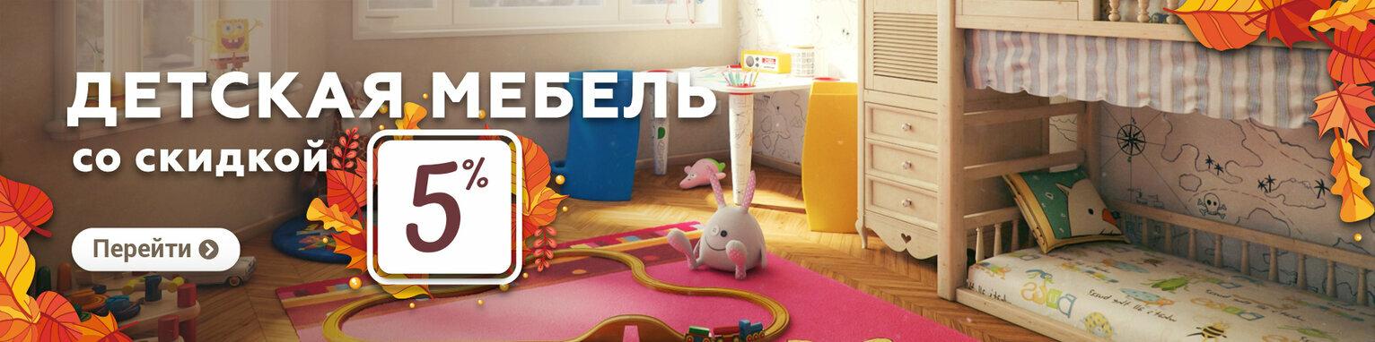 Щедрый сентябрь! Детская мебель со скидкой 5% фабрика «Ингварт»