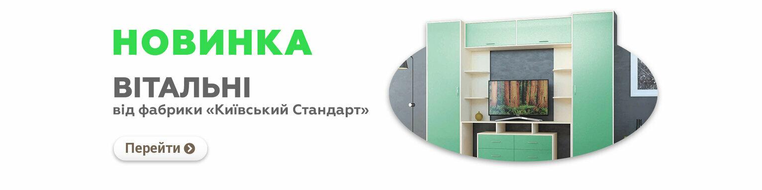 """Новинка! Вітальні від фабрики """"Київський стандарт"""""""