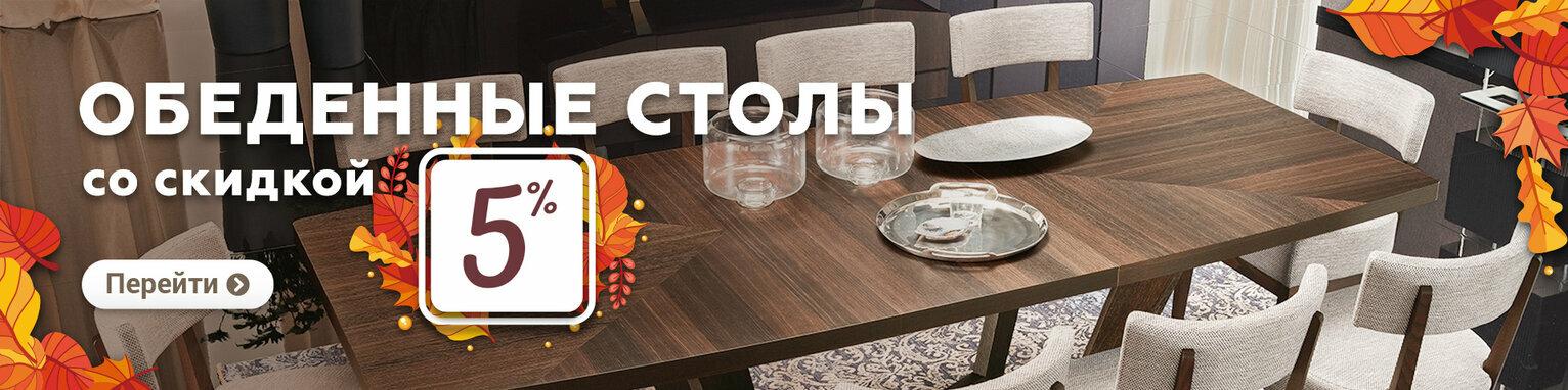Щедрый сентябрь! Столы обеденные со скидкой 5% фабрика «Тиса-Мебель»
