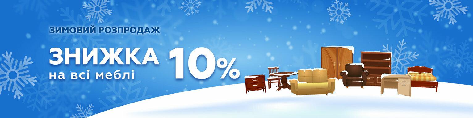 Зимовий Розпродаж! Всі меблі зі знижкою 10%