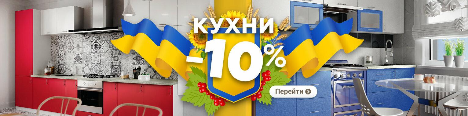 Скидки ко Дню Независимости! -10% на все кухни «ВИП Мастер»