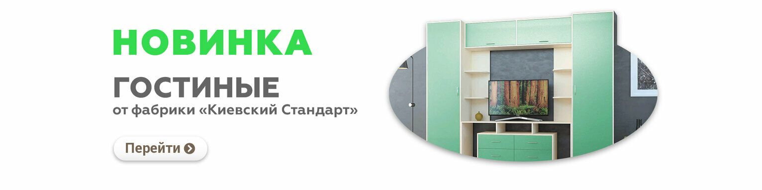 """Новинка! Гостиные от фабрики """"Киевский стандарт"""""""
