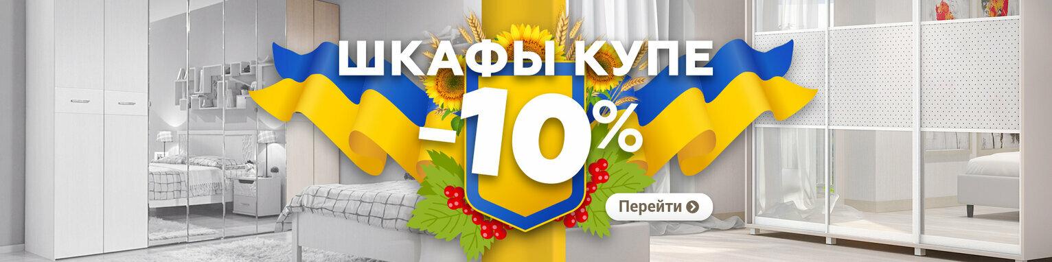 Скидки ко Дню Независимости! -10% на шкафы купе «ВИП Мастер и «Мебель Стар»