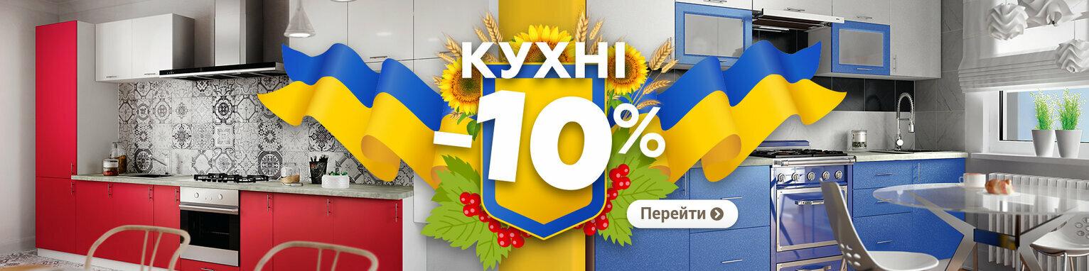 Знижки до Дня Незалежності! -10% на все кухні «ВІП Майстер»