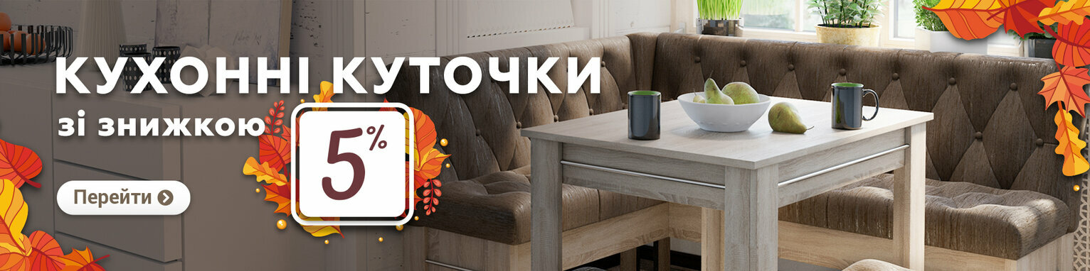 Щедрий вересень! Кухонні куточки зі знижкою 5% фабрика «Deko M» та «NST Alliance»