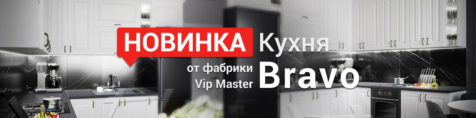 Новинка от фабрики Vip Master! Кухня Bravo